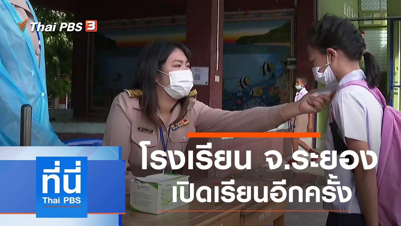 ที่นี่ Thai PBS - ประเด็นข่าว (20 ก.ค. 63)