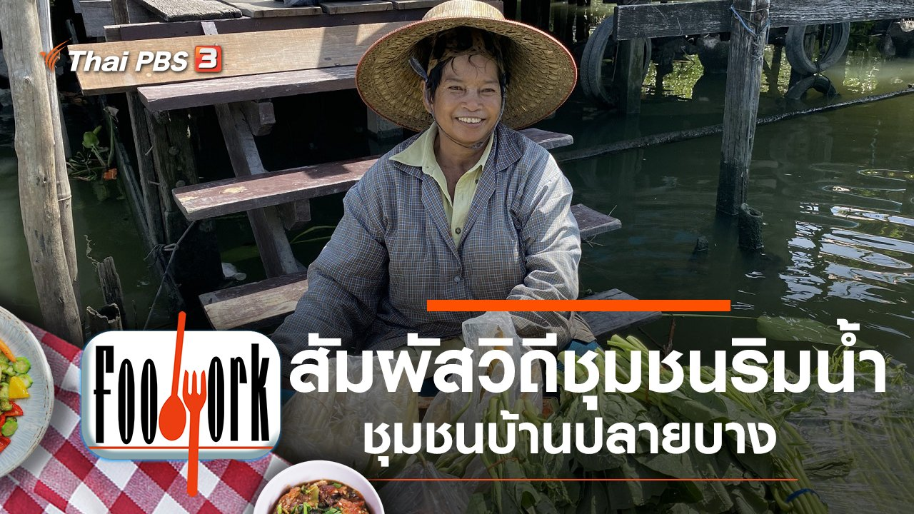 Foodwork - ชุมชนบ้านปลายบาง