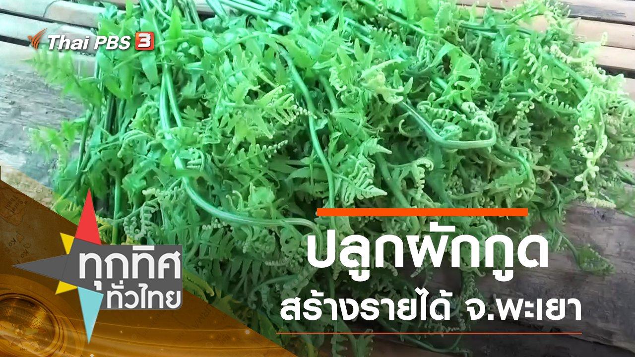 ทุกทิศทั่วไทย - ประเด็นข่าว (21 ก.ค. 63)