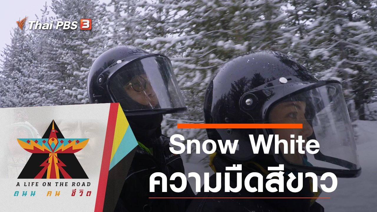 A Life on the Road  ถนน คน ชีวิต - Snow White ความมืดสีขาว