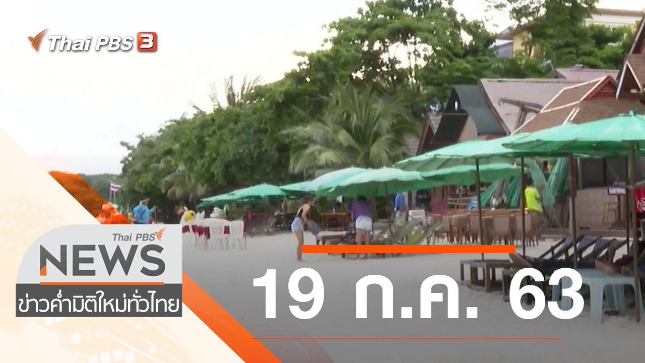 ข่าวค่ำ มิติใหม่ทั่วไทย - ประเด็นข่าว (19 ก.ค. 63)