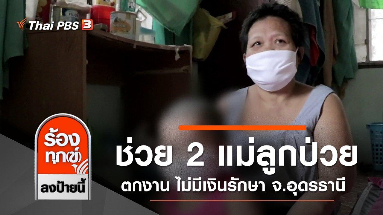 ร้องทุก(ข์) ลงป้ายนี้ - ช่วยเหลือ 2 แม่ลูกป่วย ตกงาน ไม่มีเงินรักษา จ.อุดรธานี