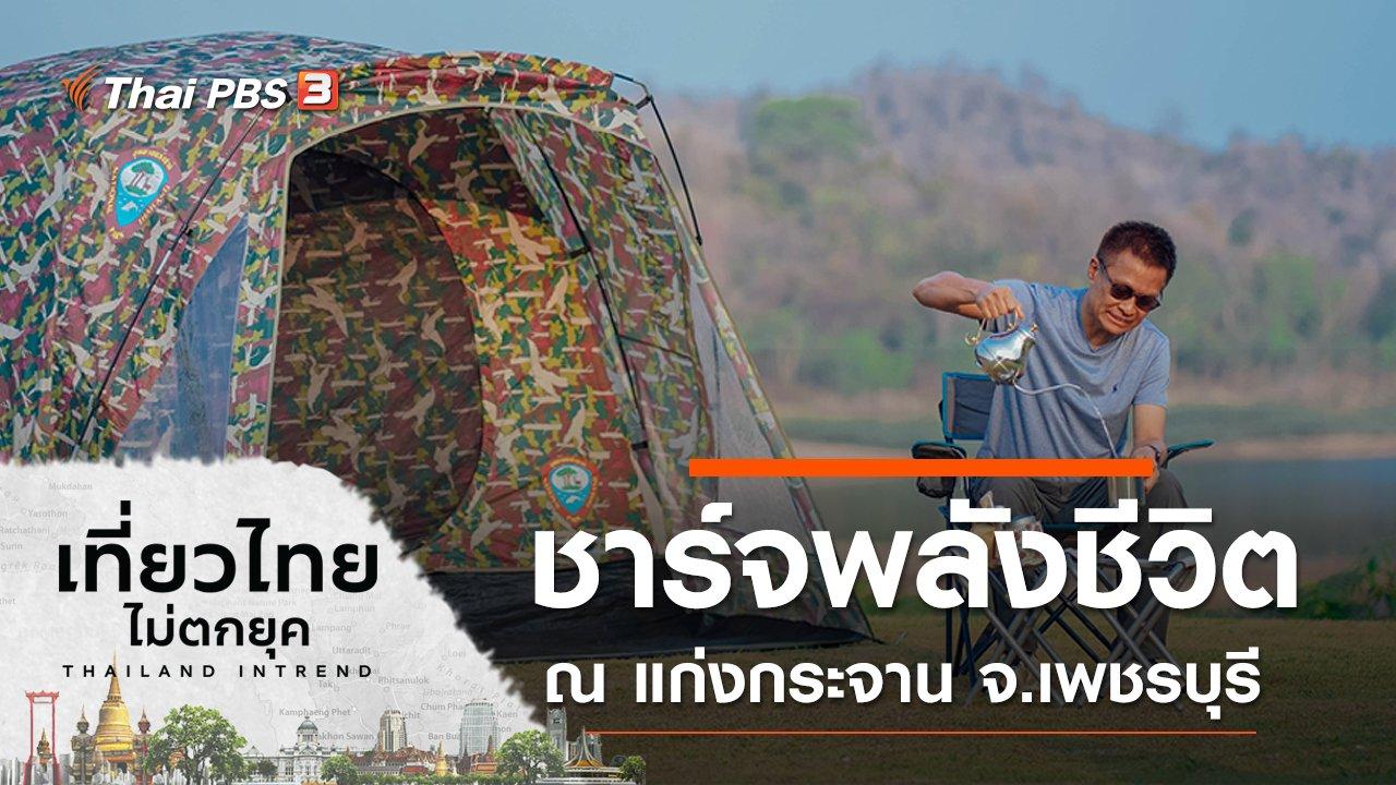 เที่ยวไทยไม่ตกยุค - ชาร์จพลังชีวิต ณ แก่งกระจาน ที่สุดเส้นทางศึกษาธรรมชาติ จ.เพชรบุรี