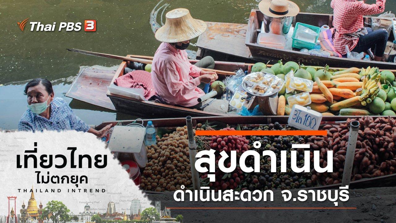 เที่ยวไทยไม่ตกยุค - สุขดำเนิน ที่ดำเนินสะดวก จ.ราชบุรี