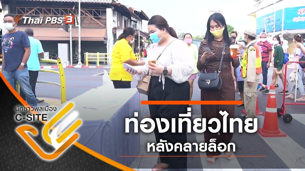 นักข่าวพลเมือง C-Site - ท่องเที่ยวไทย หลังคลายล็อก