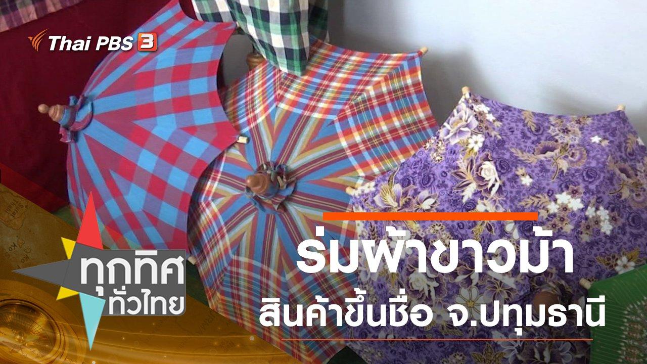 ทุกทิศทั่วไทย - ประเด็นข่าว (20 ก.ค. 63)