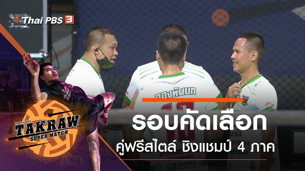 Takraw Super Match by Thai PBS - รอบคัดเลือกประเภทคู่ฟรีสไตล์ ชิงแชมป์ 4 ภาค