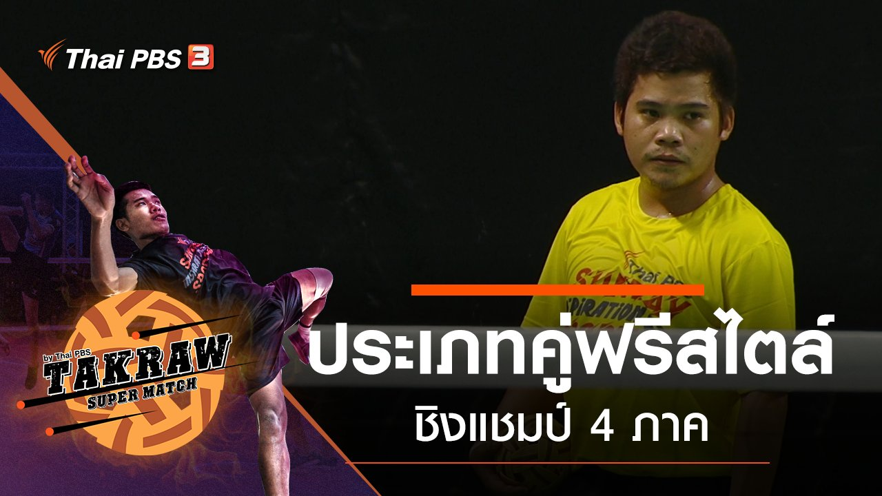 Takraw Super Match by Thai PBS - ประเภทคู่ฟรีสไตล์ ชิงแชมป์ 4 ภาค