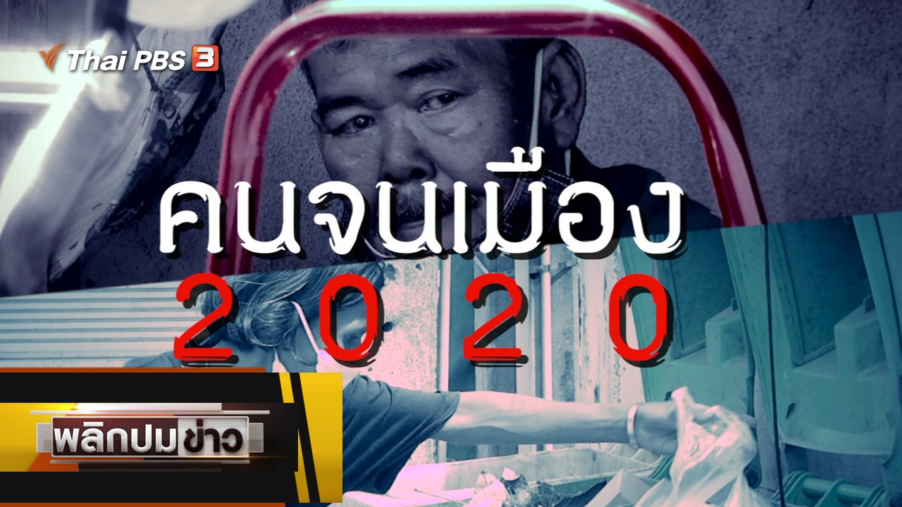 พลิกปมข่าว - คนจนเมือง 2020