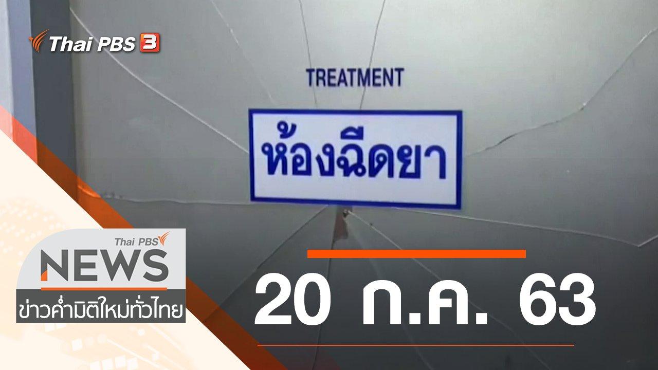 ข่าวค่ำ มิติใหม่ทั่วไทย - ประเด็นข่าว (20 ก.ค. 63)