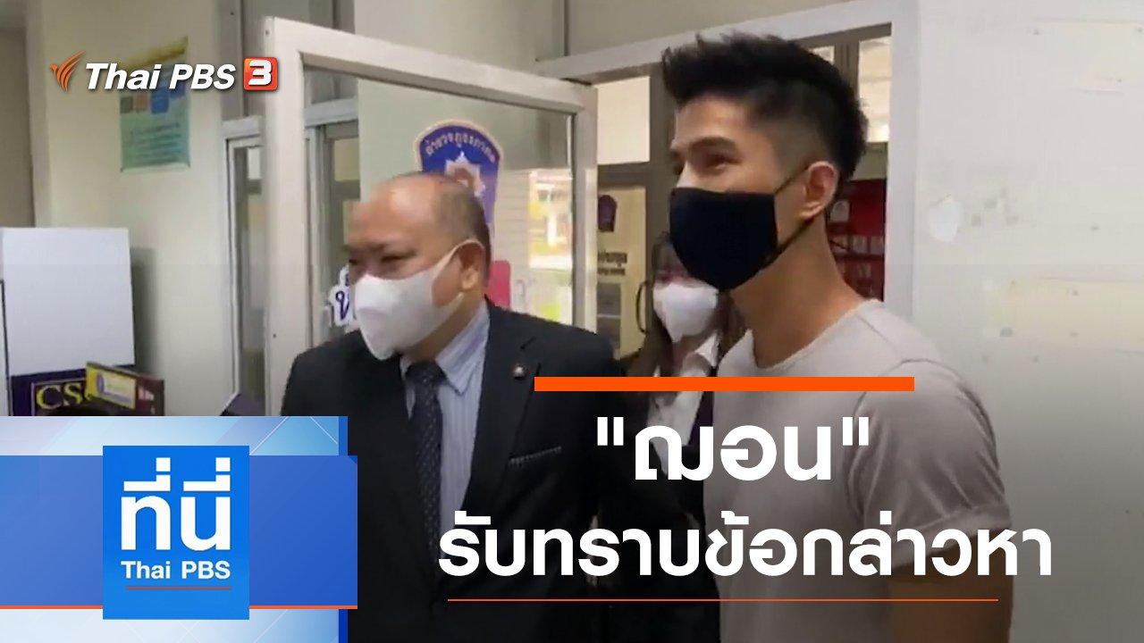 ที่นี่ Thai PBS - ประเด็นข่าว (21 ก.ค. 63)