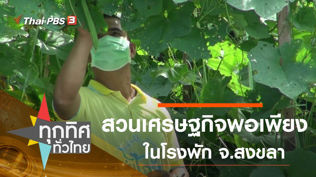 ทุกทิศทั่วไทย - ประเด็นข่าว (22 ก.ค. 63)