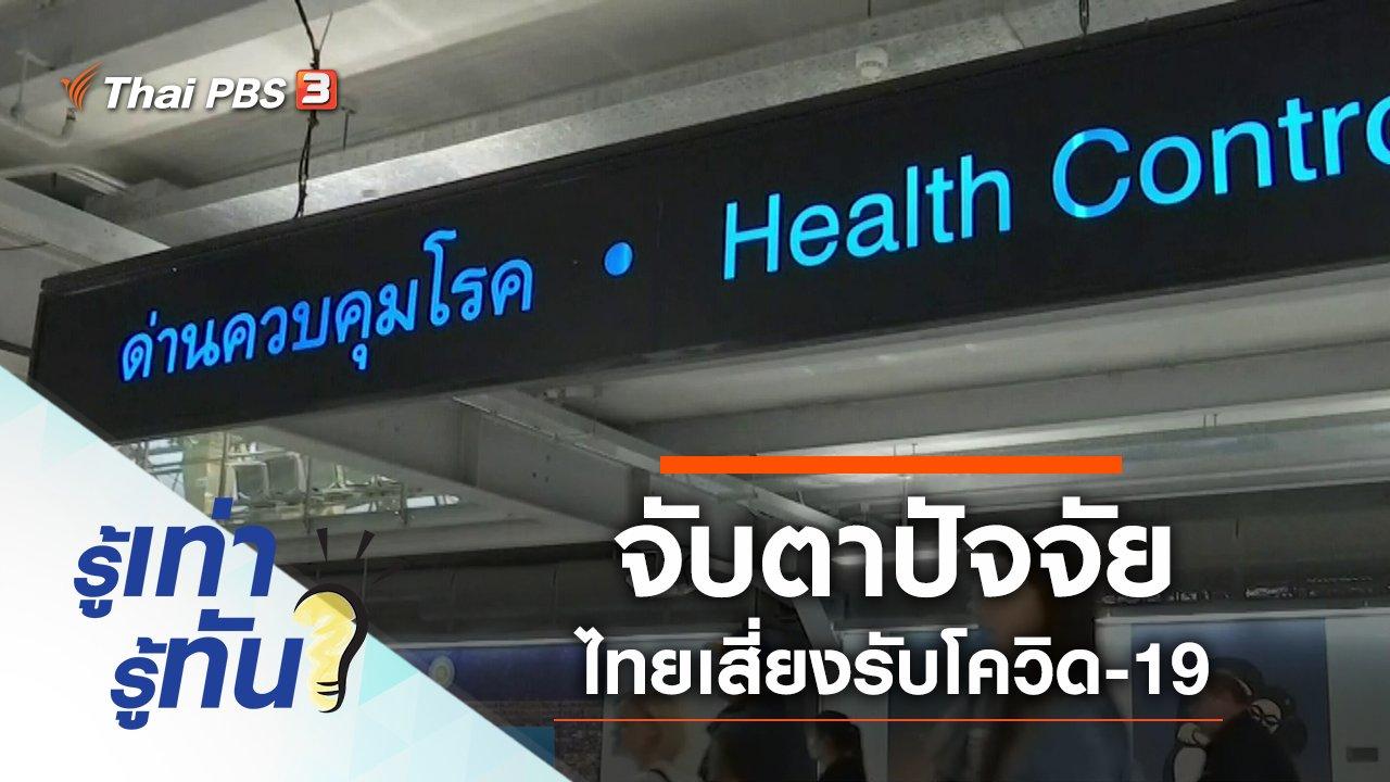 รู้เท่ารู้ทัน - จับตาปัจจัยไทยเสี่ยงรับโควิด-19