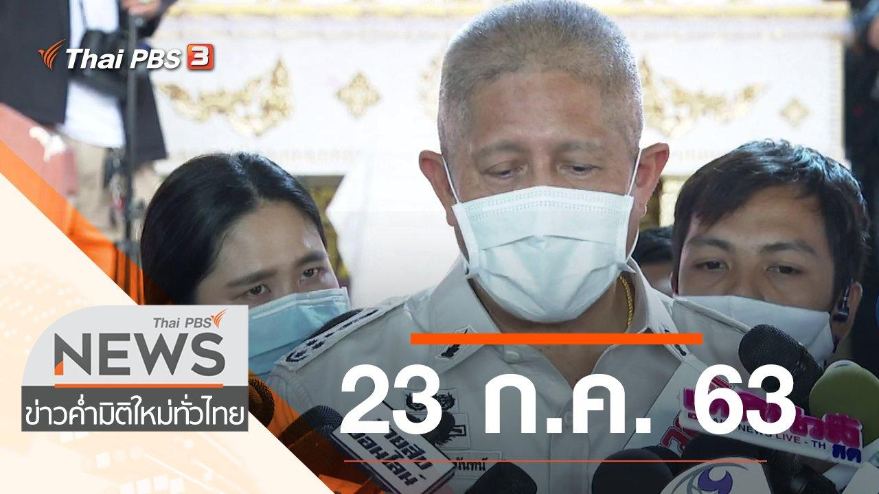 ข่าวค่ำ มิติใหม่ทั่วไทย - ประเด็นข่าว (23 ก.ค. 63)