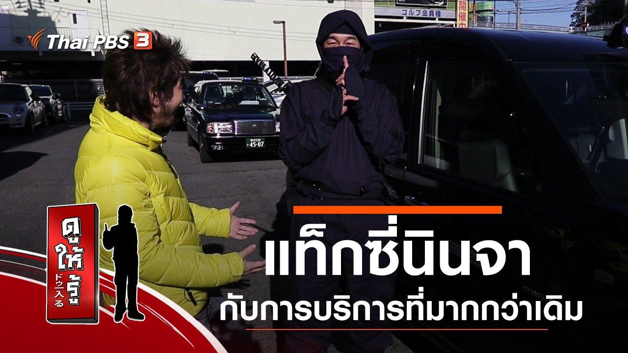 ดูให้รู้ Dohiru - แท็กซี่นินจากับการบริการที่มากกว่าเดิม