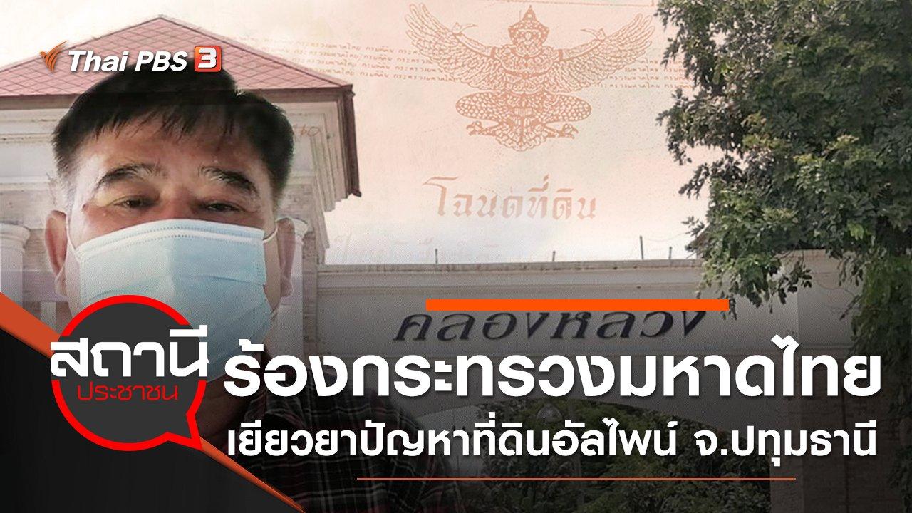 สถานีประชาชน - ร้องกระทรวงมหาดไทย เยียวยาปัญหาที่ดินอัลไพน์ จ.ปทุมธานี