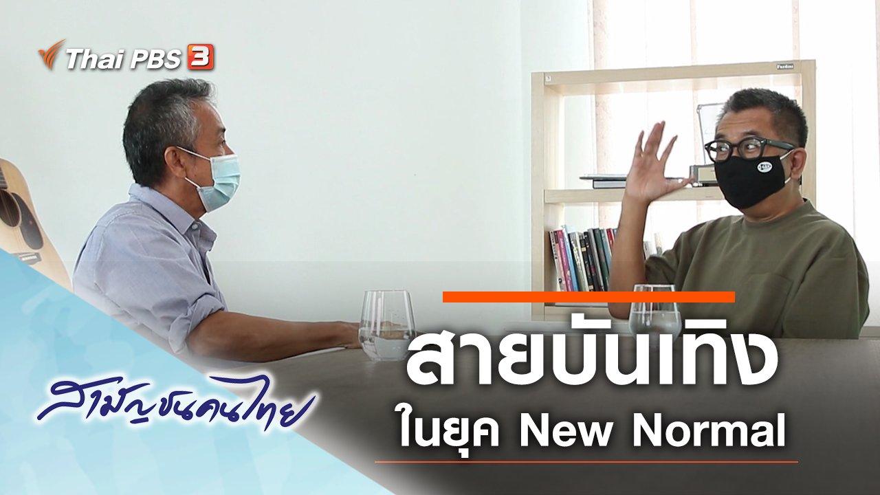 สามัญชนคนไทย - สายบันเทิง
