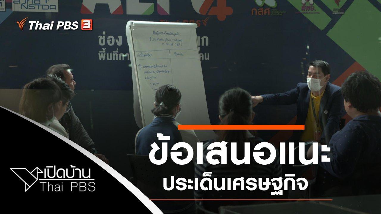 เปิดบ้าน Thai PBS - ข้อเสนอแนะสภาผู้ชมและผู้ฟังรายการ ประเด็นเศรษฐกิจ