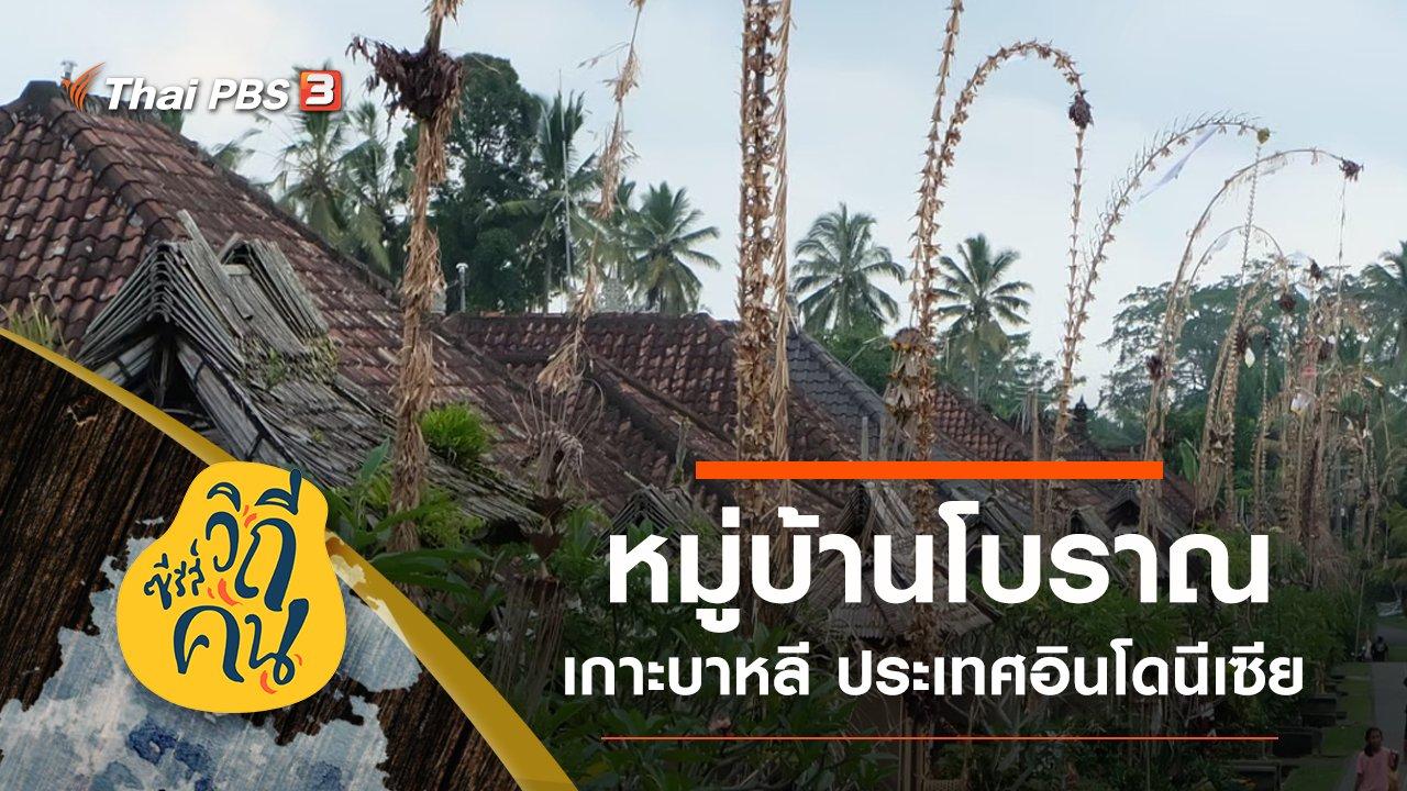 ซีรีส์วิถีคน - หมู่บ้านโบราณ เกาะบาหลี ประเทศอินโดนีเซีย