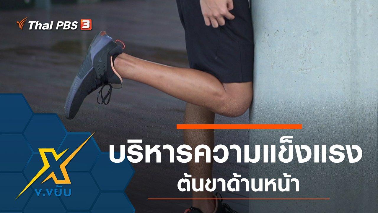 ข.ขยับ X - บริหารความแข็งแรงต้นขาด้านหน้า