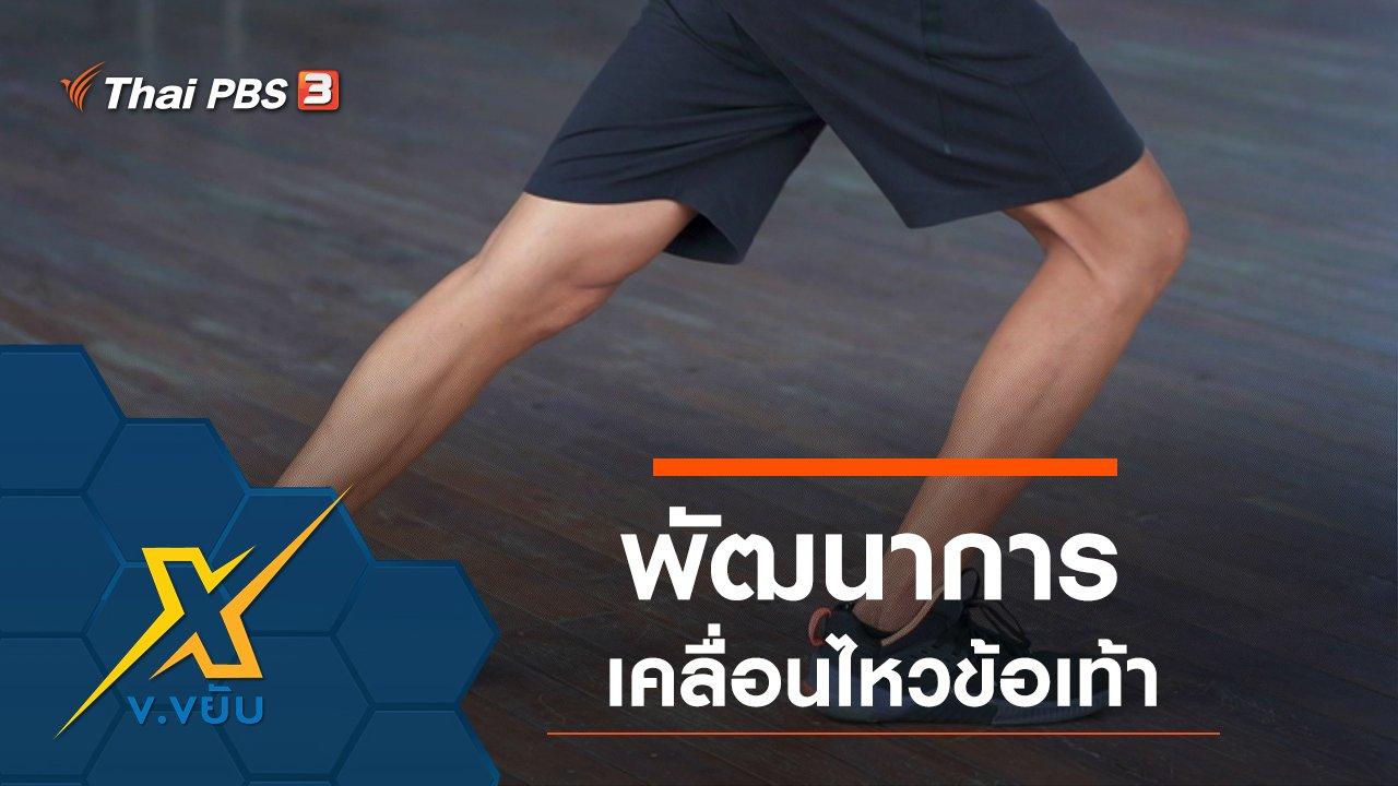 ข.ขยับ X - พัฒนาการเคลื่อนไหวข้อเท้า