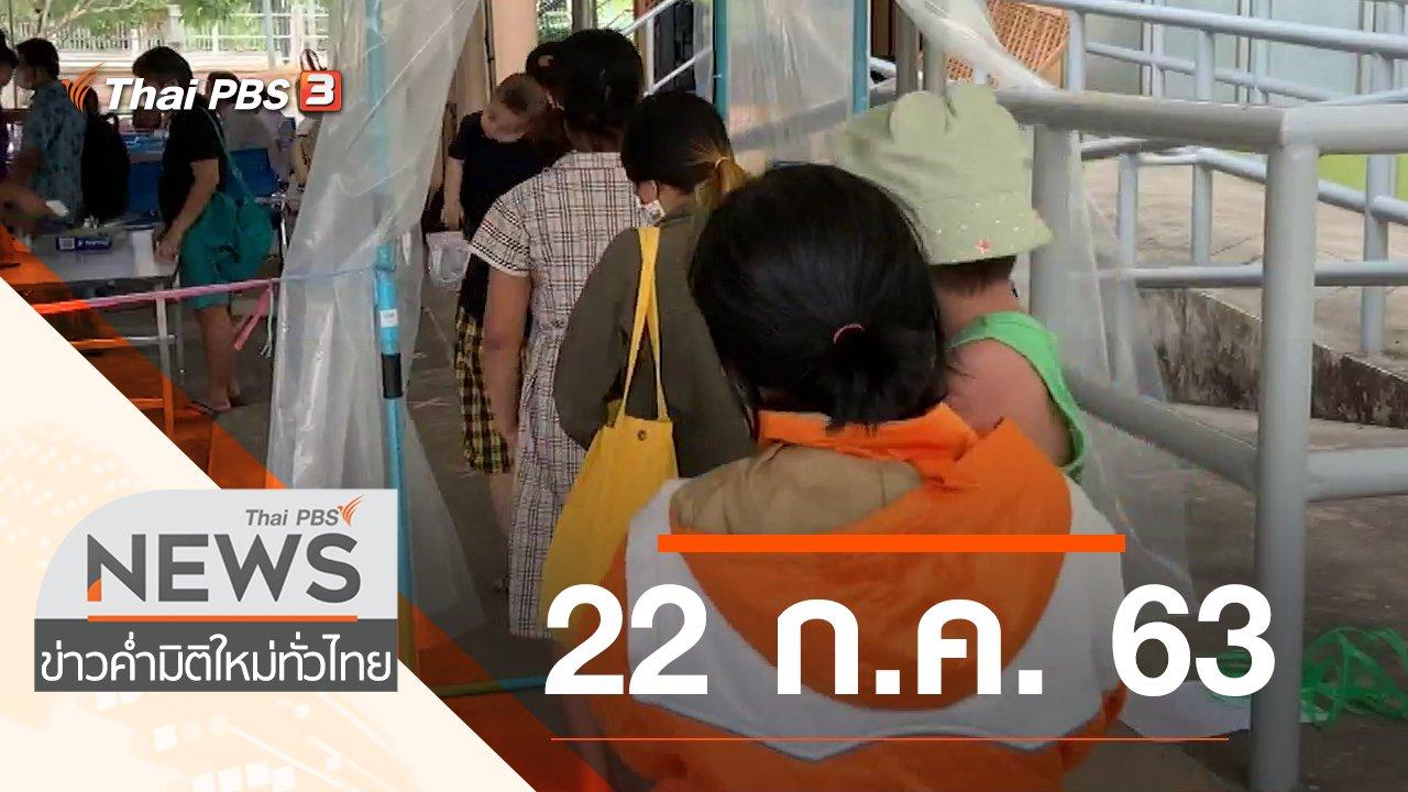ข่าวค่ำ มิติใหม่ทั่วไทย - ประเด็นข่าว (22 ก.ค. 63)