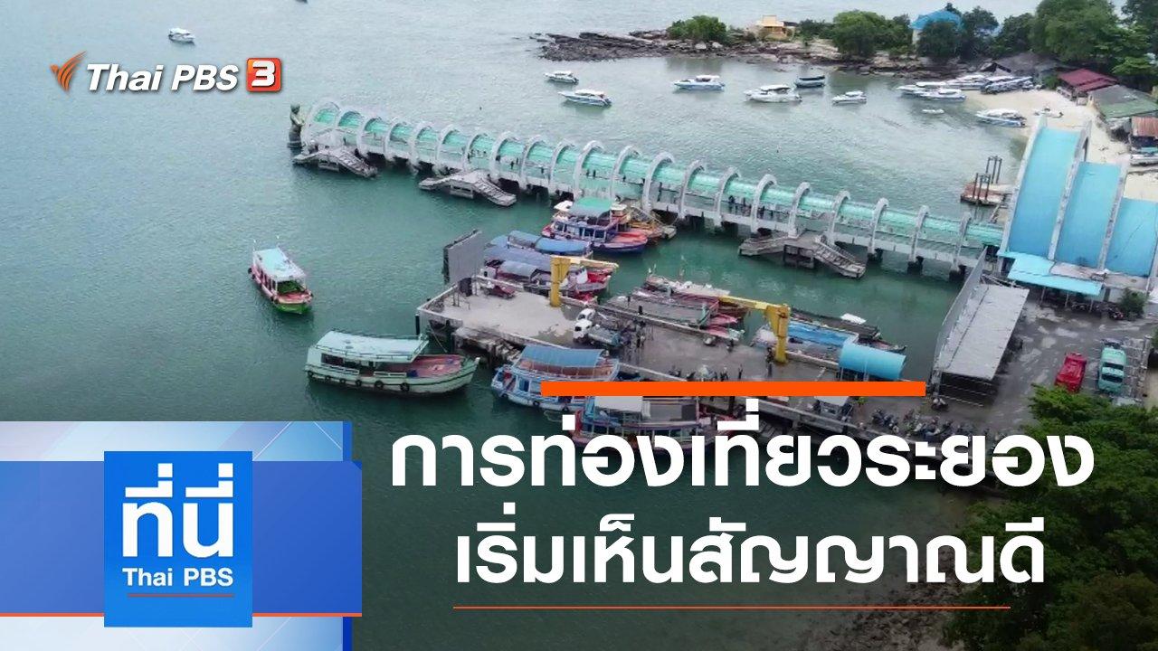 ที่นี่ Thai PBS - ประเด็นข่าว (22 ก.ค. 63)