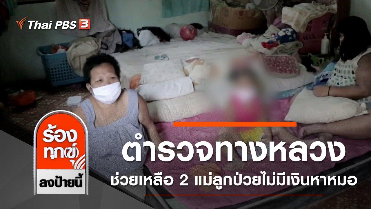 ร้องทุก(ข์) ลงป้ายนี้ - ตำรวจทางหลวงลงช่วยเหลือ 2 แม่ลูกป่วยไม่มีเงินไปหาหมอ จ.อุดรธานี