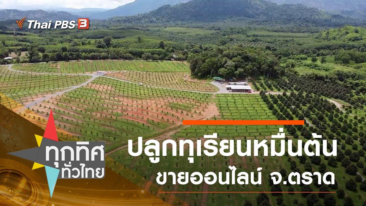 ทุกทิศทั่วไทย - ประเด็นข่าว (23 ก.ค. 63)