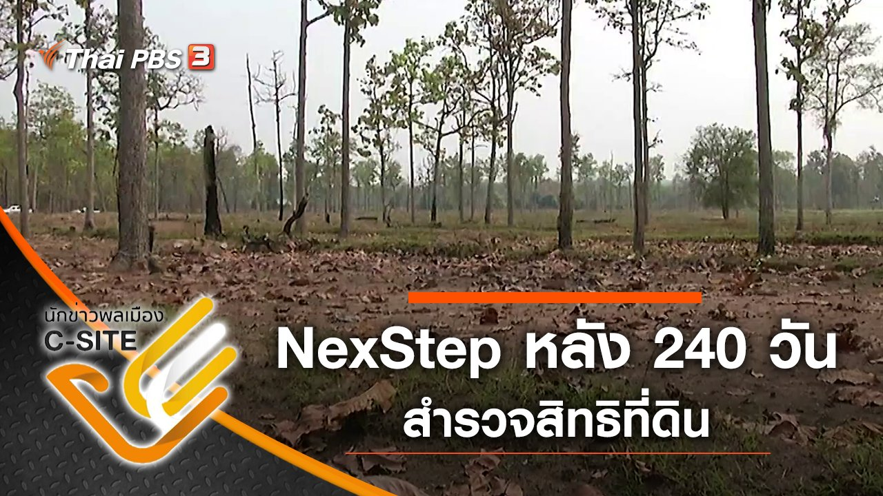 นักข่าวพลเมือง C-Site - NexStep หลัง 240 วันสำรวจสิทธิที่ดิน