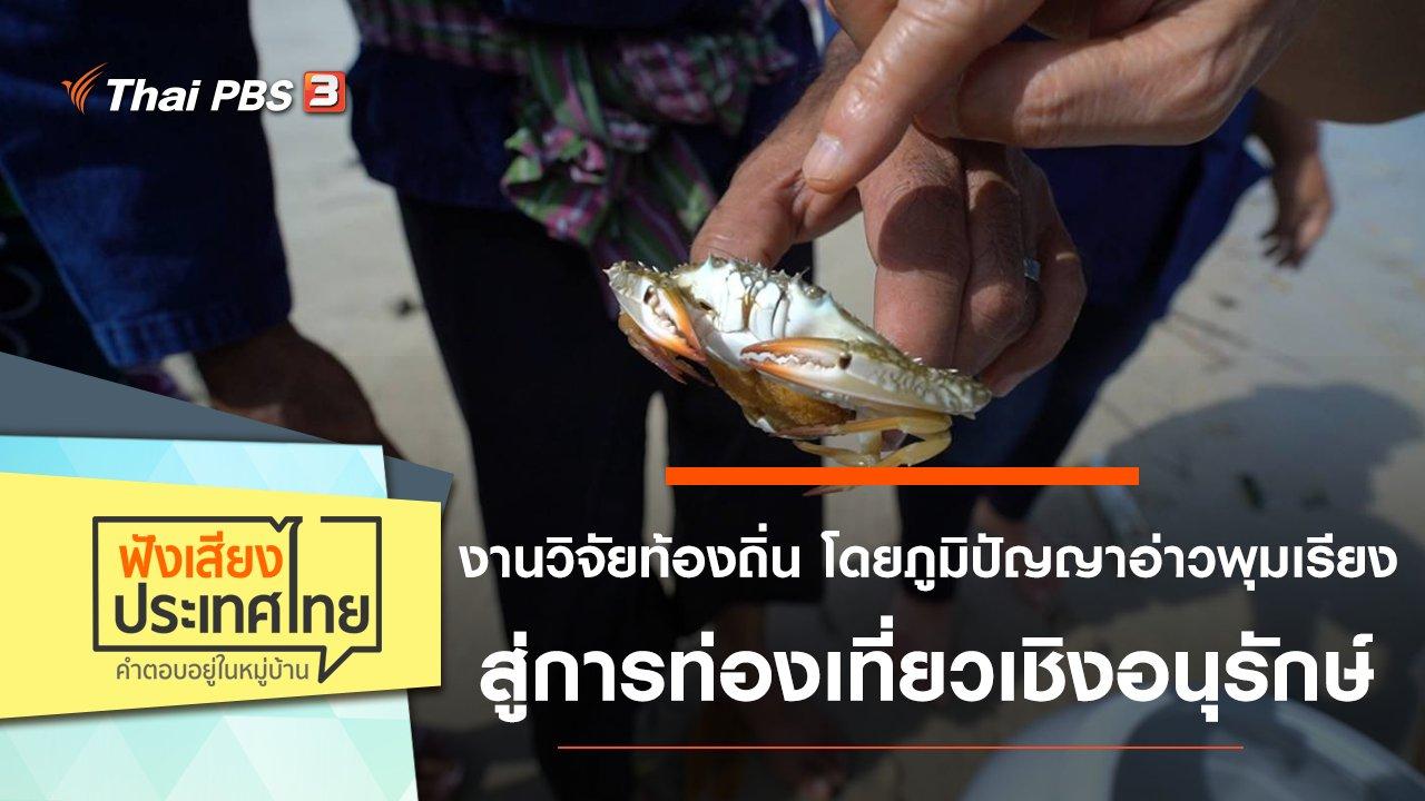 ฟังเสียงประเทศไทย - งานวิจัยท้องถิ่น โดยภูมิปัญญาอ่าวพุมเรียง สู่การท่องเที่ยวเชิงอนุรักษ์