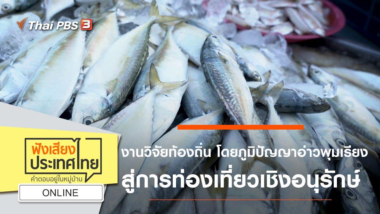 ฟังเสียงประเทศไทย - Online : งานวิจัยท้องถิ่น โดยภูมิปัญญาอ่าวพุมเรียง สู่การท่องเที่ยวเชิงอนุรักษ์