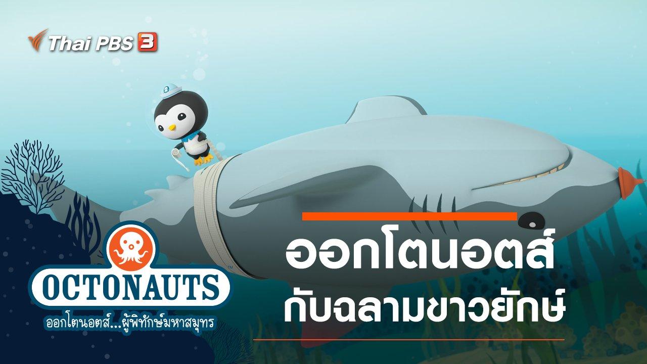 ออกโตนอตส์...ผู้พิทักษ์มหาสมุทร - ออกโตนอตส์กับฉลามขาวยักษ์