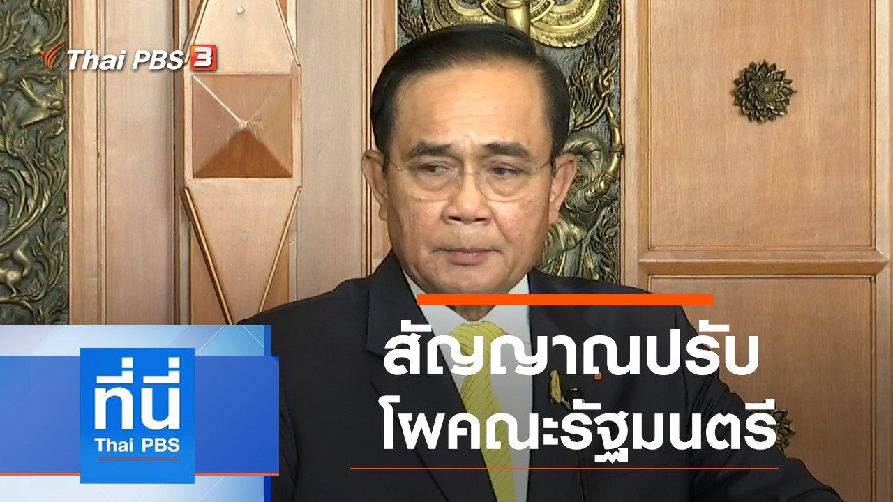 ที่นี่ Thai PBS - ประเด็นข่าว (23 ก.ค. 63)