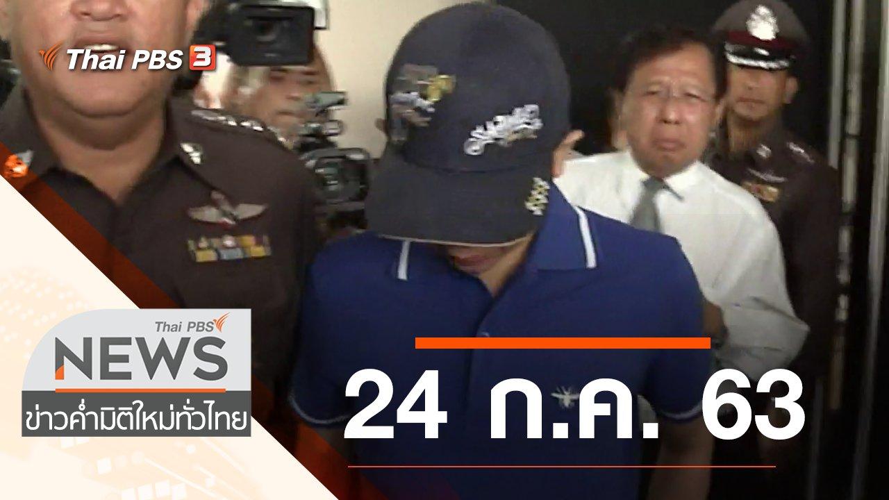 ข่าวค่ำ มิติใหม่ทั่วไทย - ประเด็นข่าว (24 ก.ค. 63)