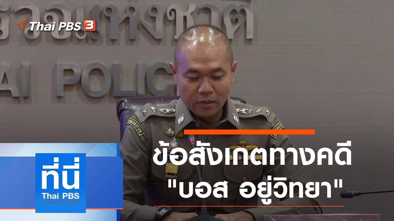 ที่นี่ Thai PBS - ประเด็นข่าว (24 ก.ค. 63)