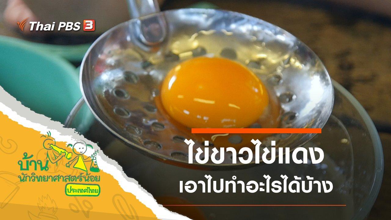 บ้านนักวิทยาศาสตร์น้อย - ไข่ขาวไข่แดง