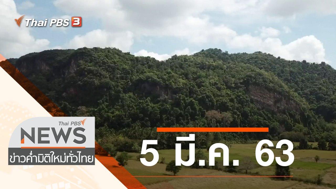 ข่าวค่ำ มิติใหม่ทั่วไทย - ประเด็นข่าว (5 มี.ค. 63)