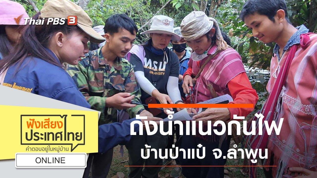 ฟังเสียงประเทศไทย - Online : ถังน้ำแนวกันไฟบ้านป่าแป๋ จ.ลำพูน