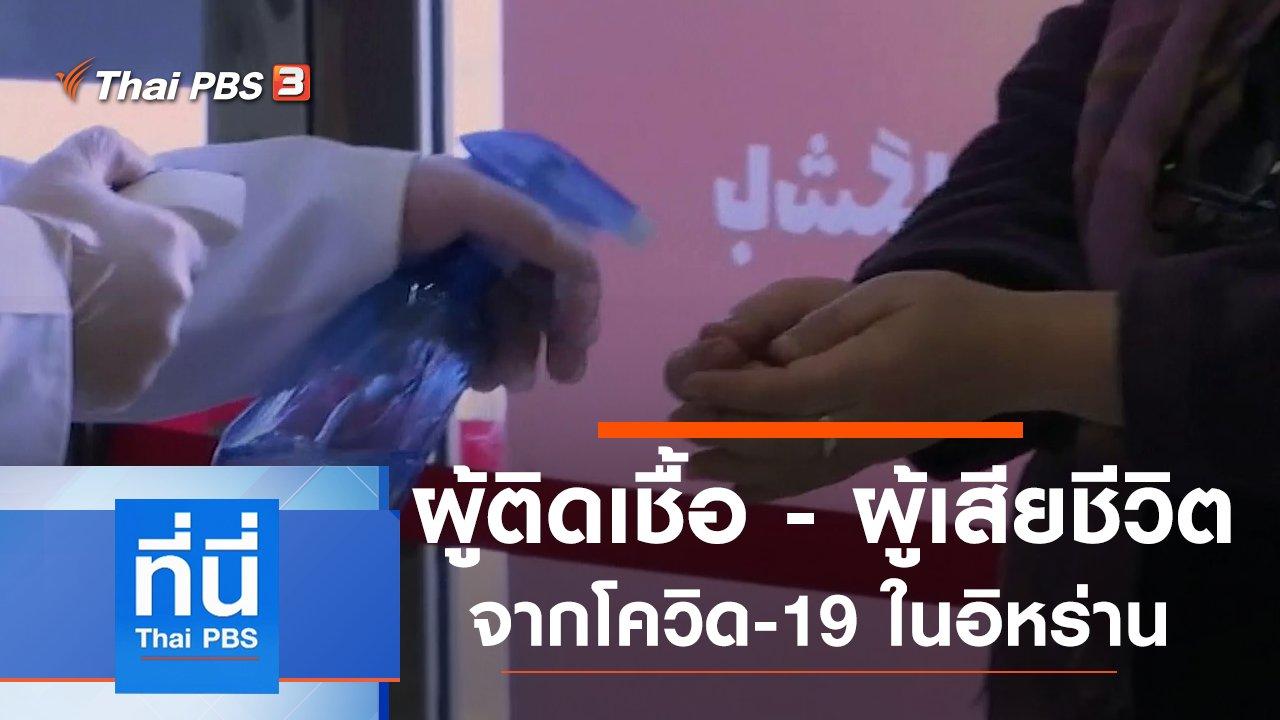 ที่นี่ Thai PBS - ประเด็นข่าว (5 มี.ค. 63)