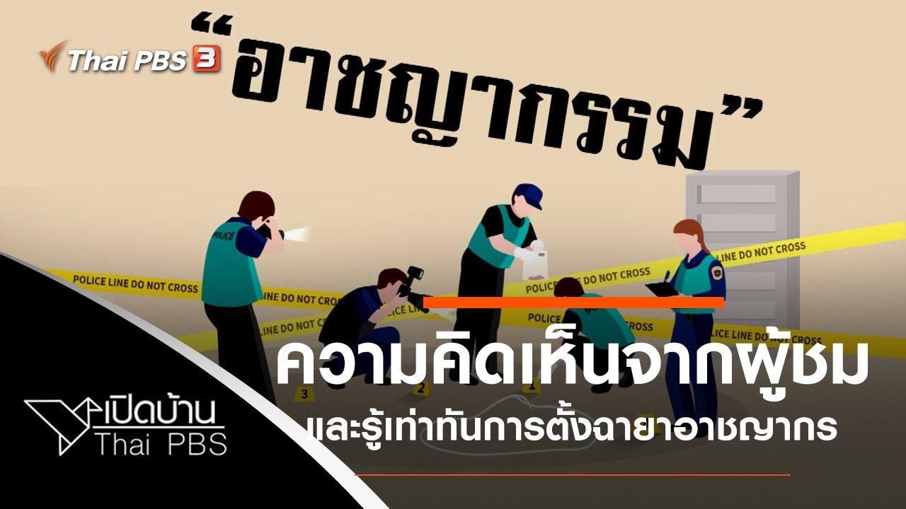 เปิดบ้าน Thai PBS - ความคิดเห็นต่อรายการเด็กและรู้เท่าทันการตั้งฉายาอาชญากร