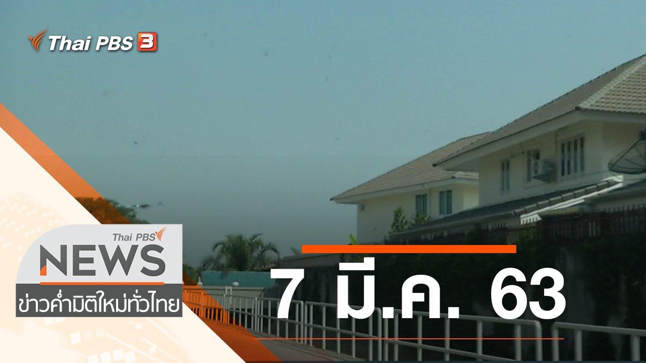 ข่าวค่ำ มิติใหม่ทั่วไทย - ประเด็นข่าว (7 มี.ค. 63)