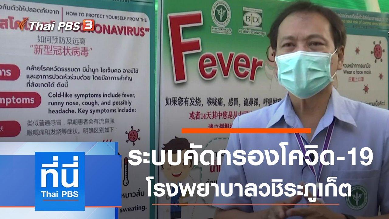 ที่นี่ Thai PBS - ประเด็นข่าว (6 มี.ค. 63)