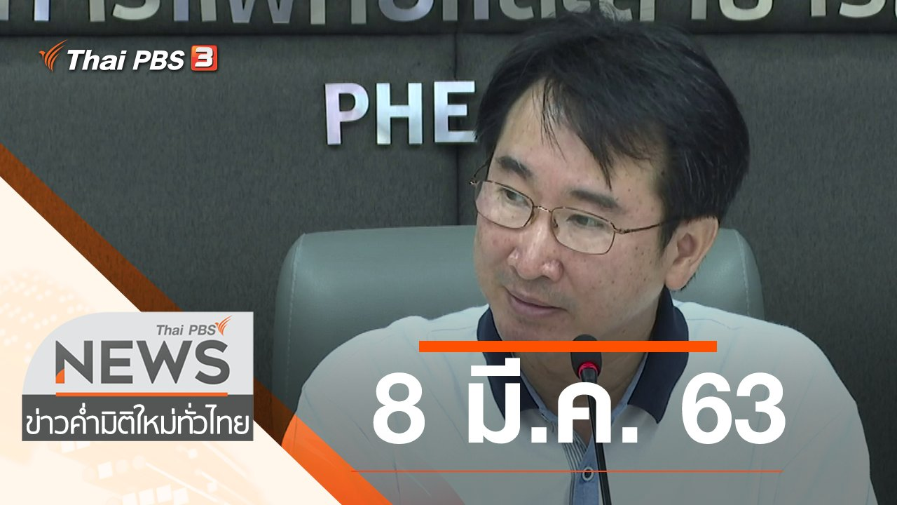 ข่าวค่ำ มิติใหม่ทั่วไทย - ประเด็นข่าว (8 มี.ค. 63)