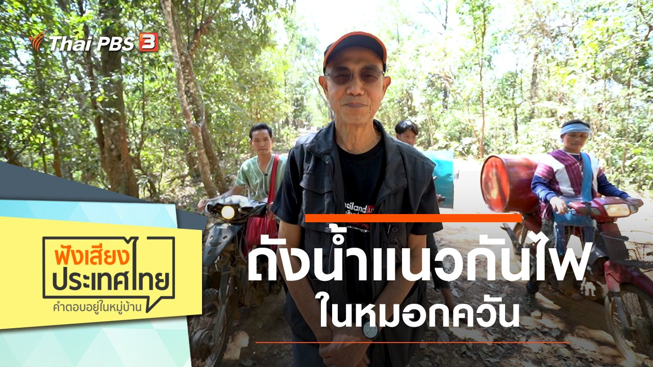 ฟังเสียงประเทศไทย - ถังน้ำแนวกันไฟ บ้านป่าแป๋ จ.ลำพูน