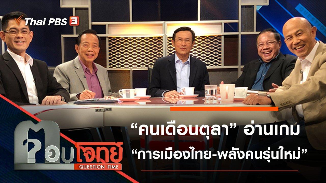 """ตอบโจทย์ - """"คนเดือนตุลา"""" อ่านเกม """"การเมืองไทย-พลังคนรุ่นใหม่"""""""