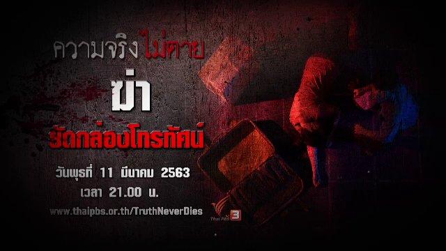 ความจริงไม่ตาย - ฆ่ายัดกล่องโทรทัศน์
