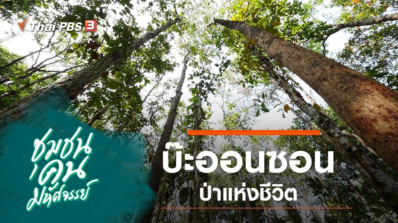 ชุมชนคนมหัศจรรย์ - บ๊ะออนซอน ป่าแห่งชีวิต