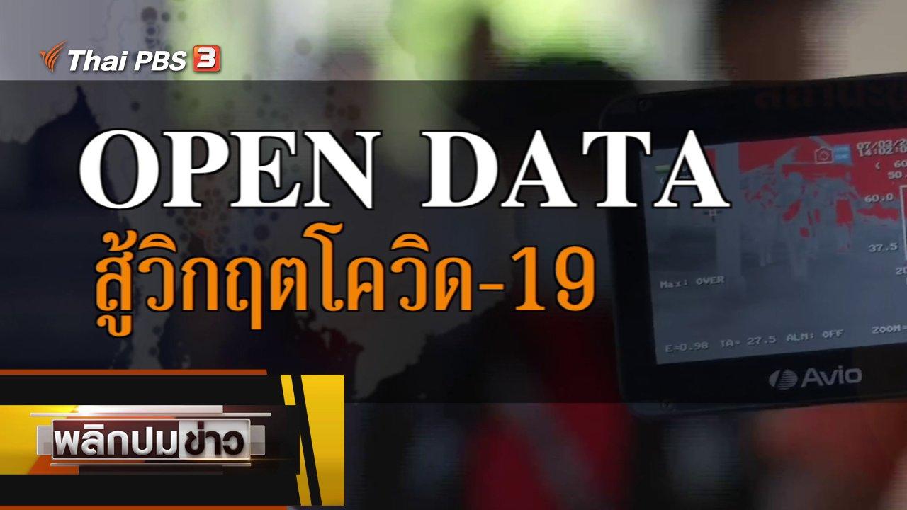 พลิกปมข่าว - OPEN DATA สู้วิกฤตโควิด-19