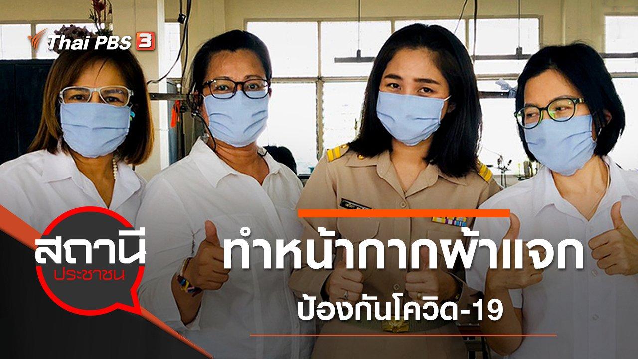 สถานีประชาชน - จิตอาสาทำหน้ากากผ้าแจก ป้องกันโควิด-19